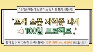 뜨개강사자격증/뜨개소품자격증따기 100일 프로젝트1기 …