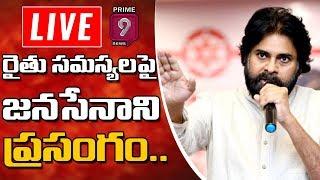 Pawan Kalyan Speech after Raitu Soubhagya Deeksha | LIVE | Prime9 News