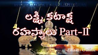 Secrets of Lakshmi katksham Part -2 - (లక్ష్మి కటాక్షం రహస్యాలు)