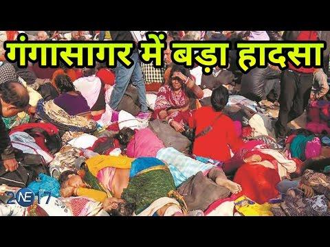 Makar Sankranti के मौके पर Ganga Sagar में बड़ा हादसा, 6 की मौत