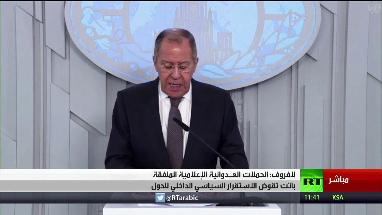 كلمة وزير الخراجية الروسي لافروف أمام لمجلس حقوق الإنسان التابع للأمم المتحدة  - 13:00-2021 / 2 / 24