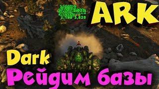 ARK Survival evolved - Выживание рейды и супер динозавры - Darkcrash мир ммо игр