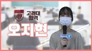 안성 이투스기숙학원 고려대 교육학과 합격! 오지현 학생…