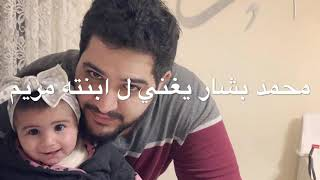 محمد بشار يغني ل ابنتة مريم هدوء مريم عند سماع صوت والدها