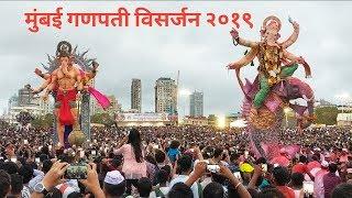 Mumbai Ganpati Visarjan 2019 at Girgaon Chowpatty | Ganesh Chaturthi | Mumbai Attractions