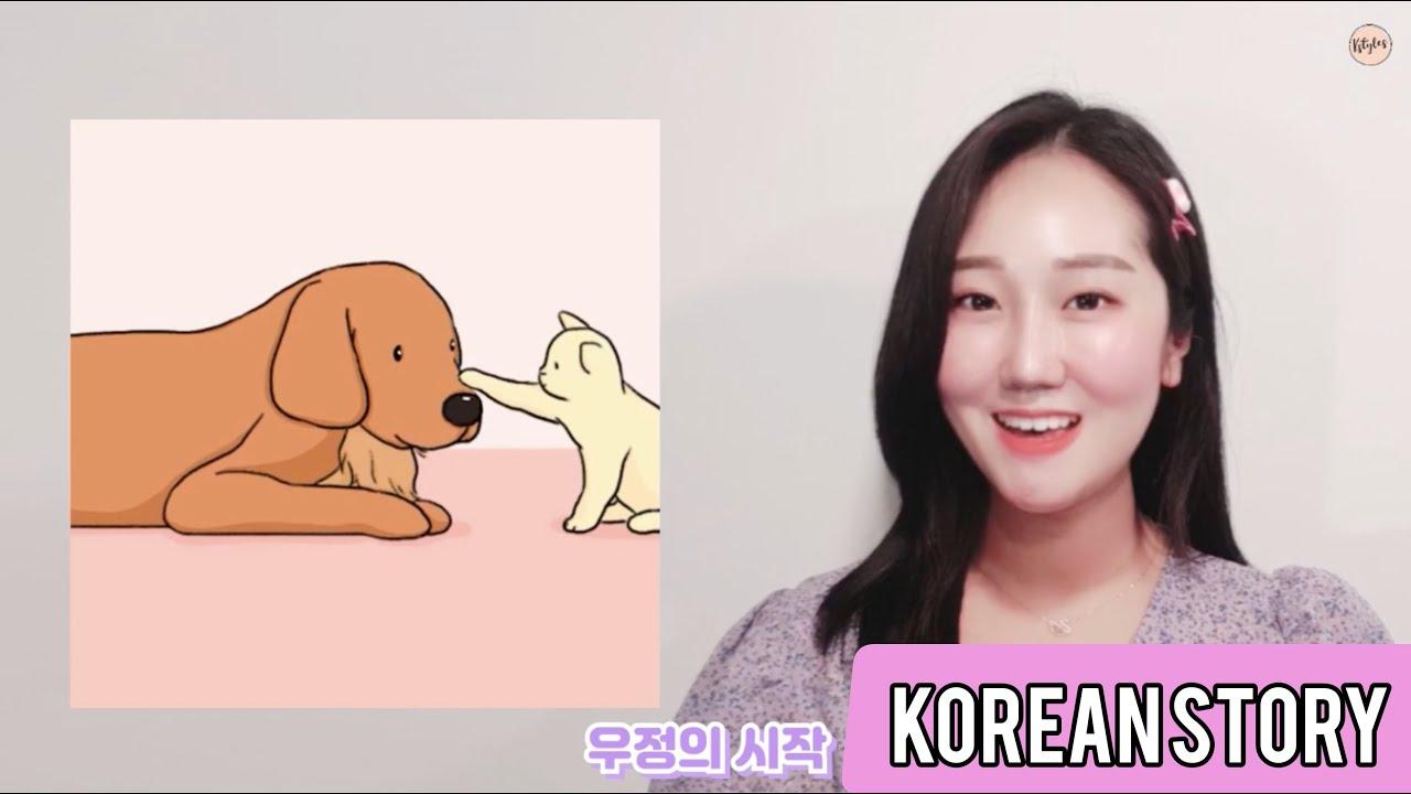 [KBOOK] The beginning of friendship +  35 Korean wordsㅣShort Korean Story ㅣKstyles