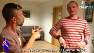 Исландский клуб для глухих / Icelandic club for the deaf (DeafSPB)