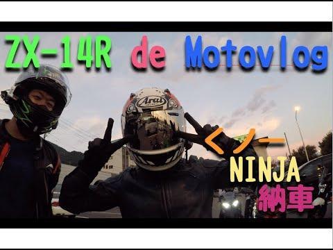 【ZX14r】元気満々なNinja400Rの女性ライダー現る!前編【納車祝ツーリング】