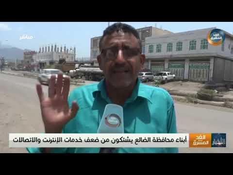 أبناء محافظة الضالع يشتكون من ضعف خدمات الإنترنت والاتصالات