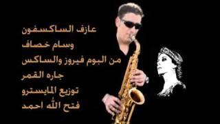 وسام خصاف فيروز على جسر اللوزيه wisam khassaf sax