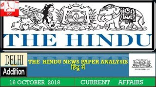 16 October 2018 The Hindu today news paper हिंदी में [daily current affairs]