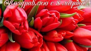 Поздравление к 8 Марта для мамы. Маме на 8 марта!