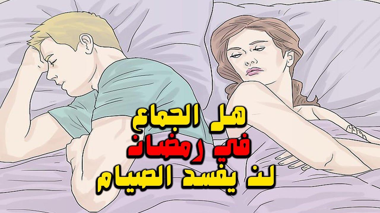 هل الجماع في رمضان لن يفسد الصيام سؤال حير الجميع ستبكي على حالك Youtube