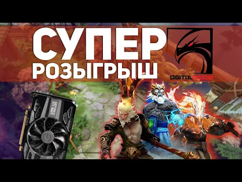 Видео: Dota 2 Халява: 2 Арканы, 12 New Bloom и GEFORCE GTX 1660 Ti