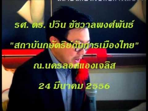 """รศ. ดร. ปวิน ชัชวาลพงศ์พันธ์ """"สถาบันกษัตริย์กับการเมืองไทย"""""""