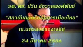 Repeat youtube video รศ. ดร. ปวิน ชัชวาลพงศ์พันธ์