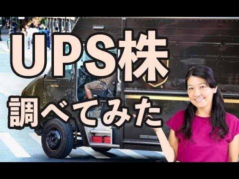 UPS株調べてみた