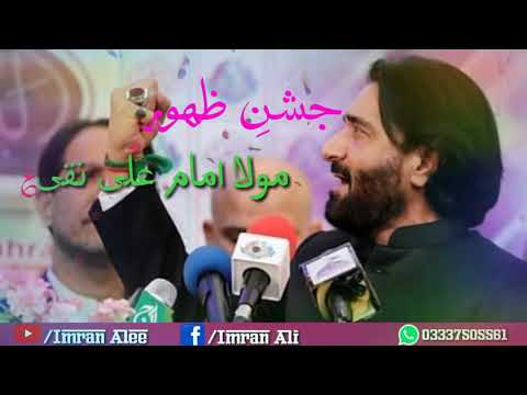 Allah Ek Hai Panjtan Panchh Hain |Shadman Raza |5 Rajab