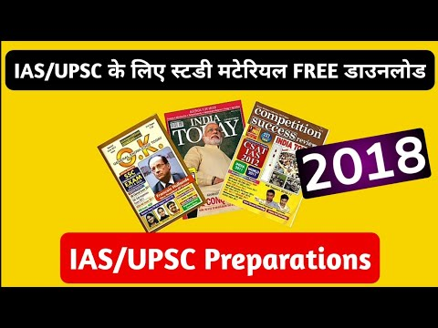 Study Material For IAS/UPSC Download For Free | UPSC Civil Services