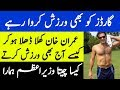 Imran Khan Doing Exercise With His Guards | The Urdu Teacher