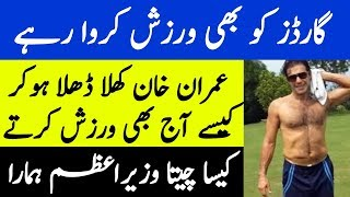 Imran Khan Doing Exercise With His Guards   The Urdu Teacher