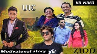 Ummid nahi zidd honi chahiye ! motivational video 2018 ur indian consumer-uic vlogs