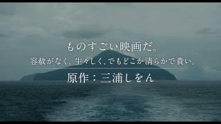 ムビコレのチャンネル登録はこちら▷▷http://goo.gl/ruQ5N7 原作・三浦し...