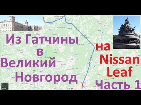 Из Гатчины в Великий Новгород на электромобиле Nissan Leaf, часть 1: Дорога туда
