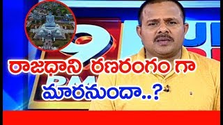రాజకీయ క్రీడ కు బలవుతున్న రాజధాని రైతులు...| MAHAA NEWS MD Vamsi Krishna Analysis | #SPT