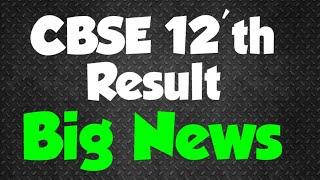#Big #News #CBSE 12'th #Result #JEE_Main_2021