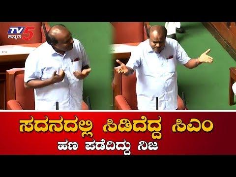 ಹಣ ಪಡೆದಿದ್ದು ನಿಜ - ಕುಮಾರಸ್ವಾಮಿ   CM HD Kumaraswamy Reacts on CD in Karnataka Assembly  TV5 Kannada