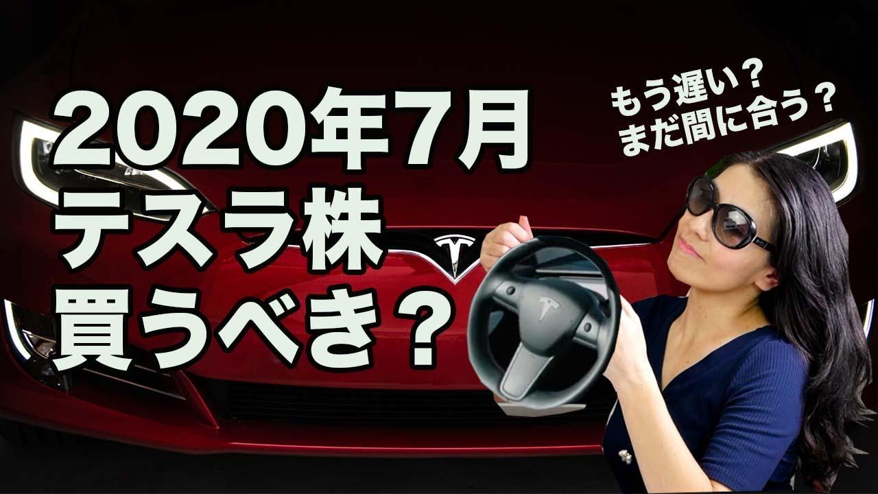 モーターズ 株価 テスラ