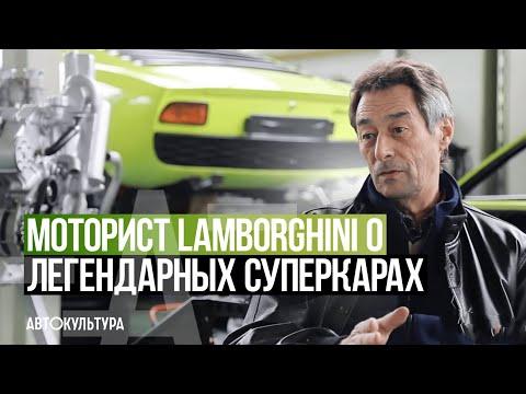 Моторист LAMBORGHINI о легендарных суперкарах  - Драйверские опыты Давида Чирони