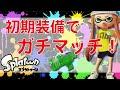 【スプラトゥーン】初期装備でノーカットガチマッチ! #27