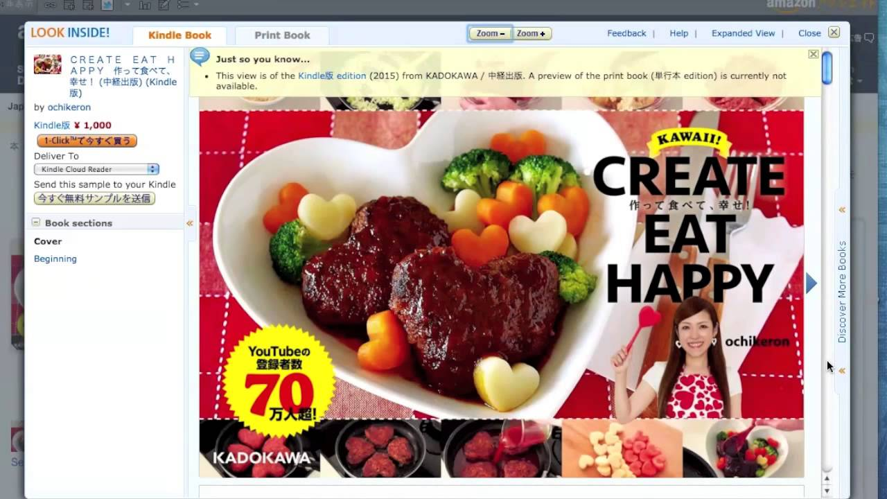 How to order my cookbook from amazon japan ochikeron create eat how to order my cookbook from amazon japan ochikeron create eat happy youtube forumfinder Gallery