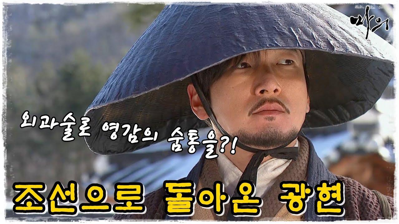 [마의] 조선으로 돌아온 광현...외과술로 이명환에게 복수를?! (MBC130128방송)
