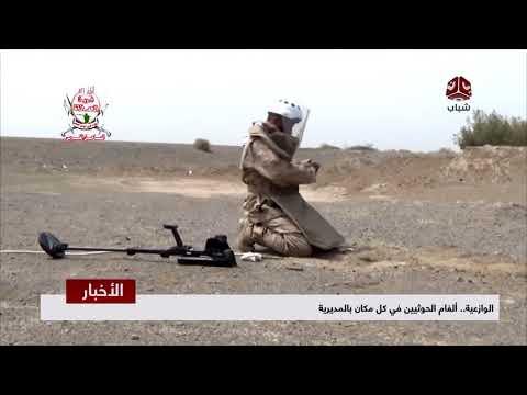 الوازعية .. الغام الحوثيين في كل مكان بالمديرية  | تقرير يمن شباب