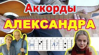 Александра аккорды Сергей Никитин разбор песни на гитаре слова текст
