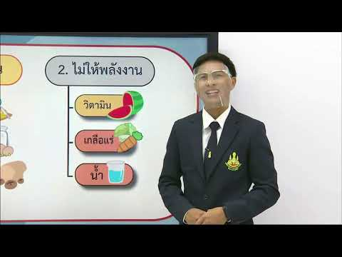 DLTV ป.6 วิทยาศาสตร์และเทคโนโลยี | 1 มิถุนายน | สารอาหารและประโยชน์ของสารอาหาร (1) | เรียนออนไลน์