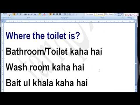 Lesson Six Learn Common Urdu phrases and sentences By Tariq Aziz