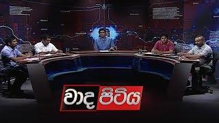 Wada Pitiya - 2019.02.05 Thumbnail