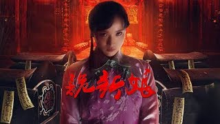 《诡新娘》——震惊民国的灵异事件  惊悚/恐怖/悬疑/剧情