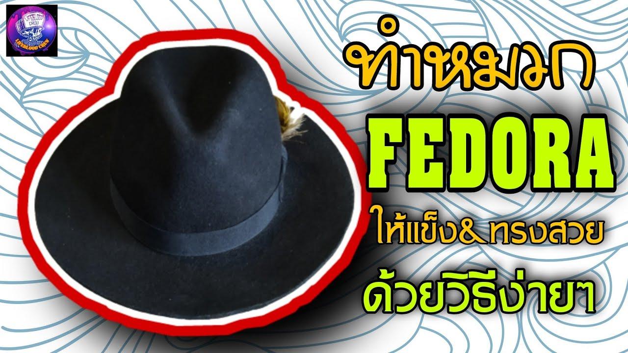 หมวก FEDORA มือสอง ทำให้แข็งและทรงสวย ด้วยวิธีง่ายๆ
