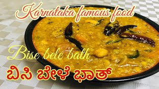 Bisi Bela Bath Recipe || ಬಿಸಿ ಬೇಳೆ ಭಾತ್||Famous Food of Karnataka || Indian states food series