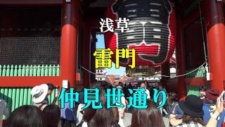 (2014年10月) 東京都台東区 浅草観光スポット.