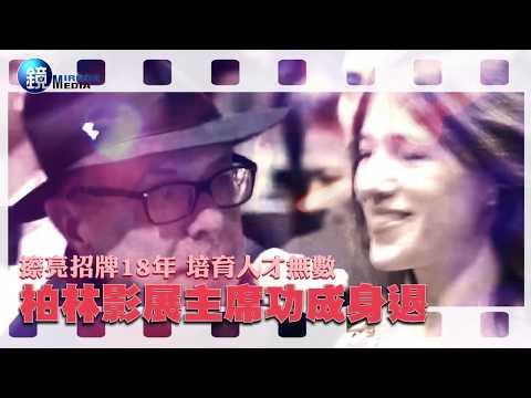 鏡週刊 娛樂透視》主席深耕18年交棒 柏林影展多元開放扶植新銳
