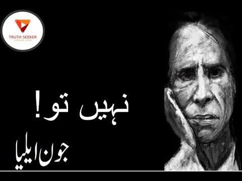 Whatsapp status video | jaun elia | sad status | whatsapp status | new  status | Rekhta | poetry