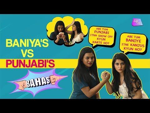 Baniyas Vs Punjabis | Life Tak