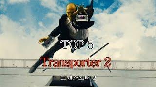 액션영화 역대급 명장면 TOP 5