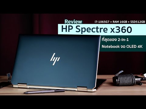 Review – HP Spectre x360 ที่สุด 2-in-1 Notebook จอ 13.3″ OLED 4K Touch Screen สวยเทพ สเปก i7-1065G7
